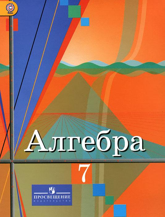 учебник алгебра 7 класс