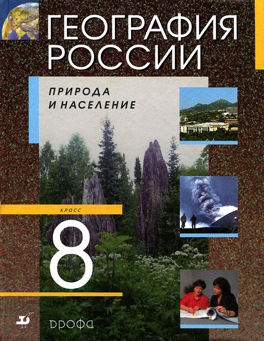 География России. 8 класс. Природа и население