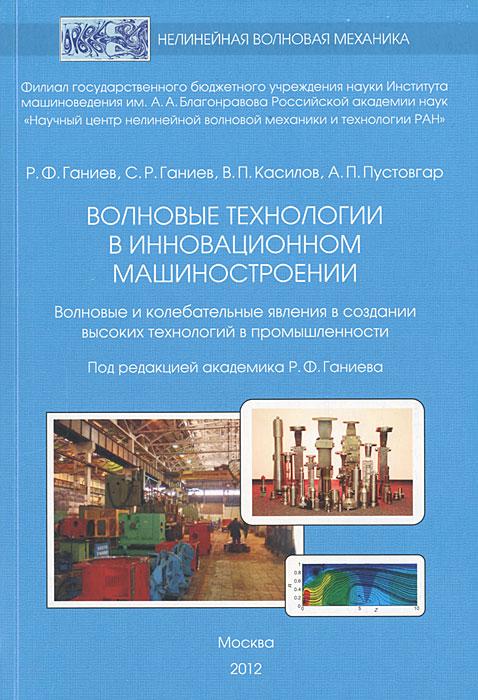 Волновые технологии в инновационном машиностроении ( 978-5-93972-928-4 )