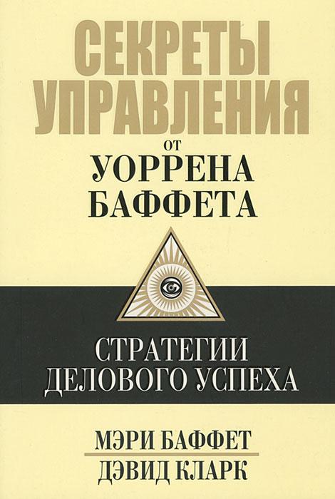 Мэри Баффет, Дэвид Кларк Секреты управления от Уоррена Баффета