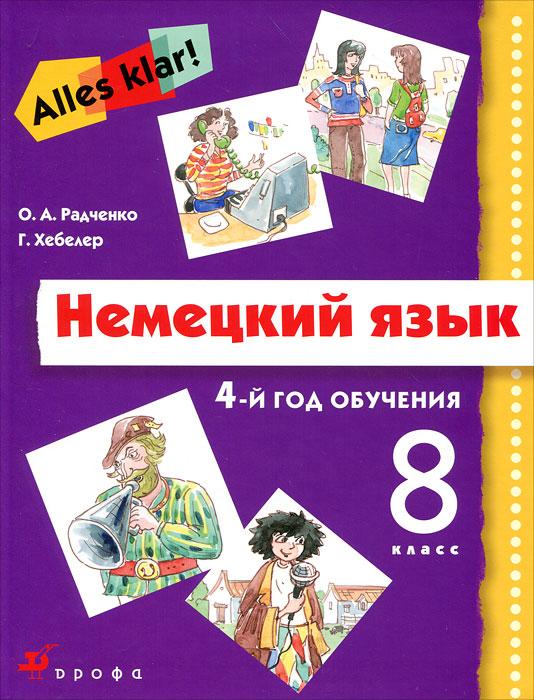 Немецкий язык. 8 класс. 4-й год обучения (+ CD-ROM)