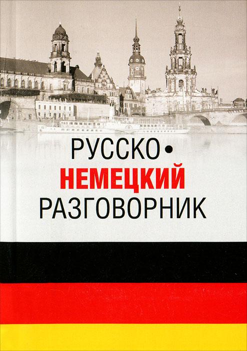 Русско-немецкий разговорник ( 978-5-4444-0119-4 )