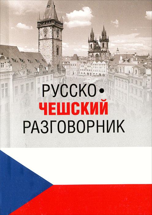 Русско-чешский разговорник ( 978-5-4444-0122-4 )