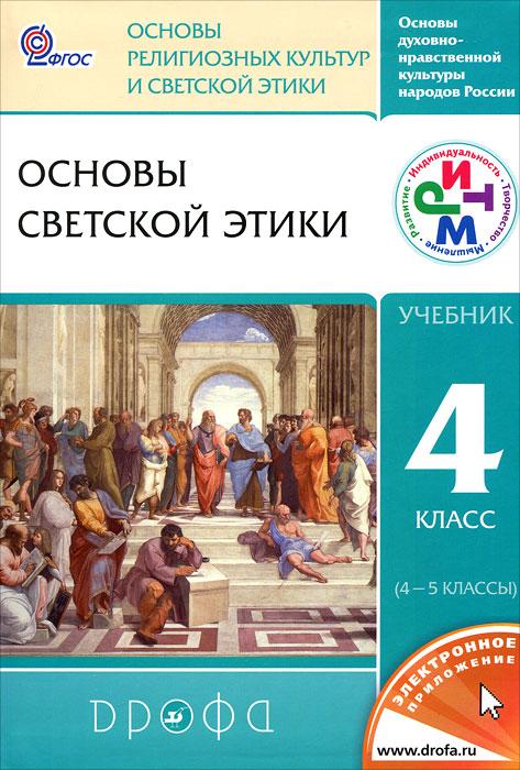 Основы светской этики. 4-5 класс