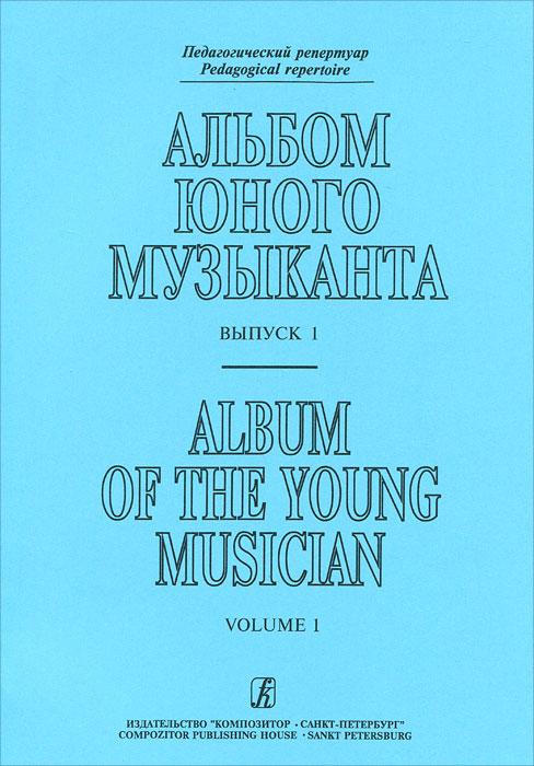 Альбом юного музыканта. Выпуск 1.