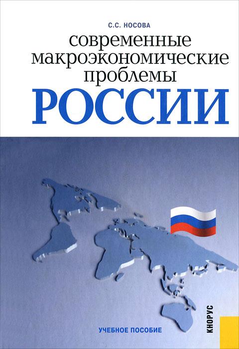 Современные макроэкономические проблемы России. Учебное пособие