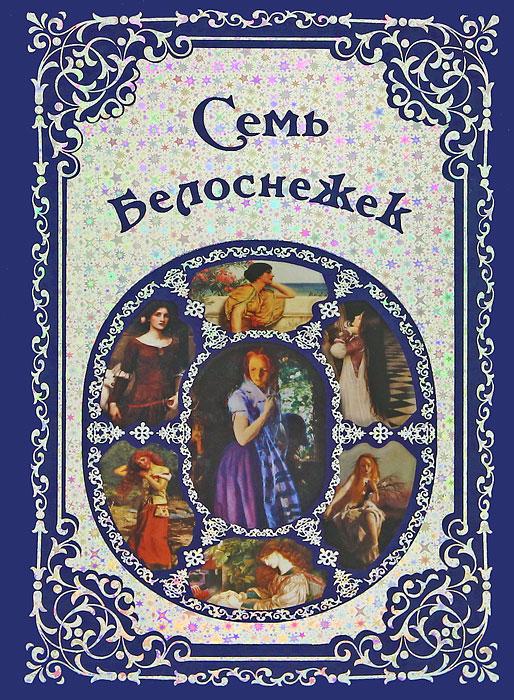 Семь Белоснежек