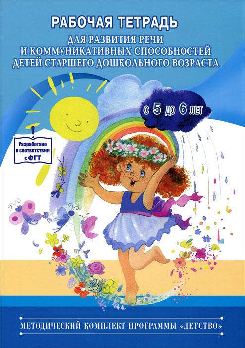 Рабочая тетрадь для развития речи и коммуникативных способностей детей старшего дошкольного возраста. С 5 до 6 лет