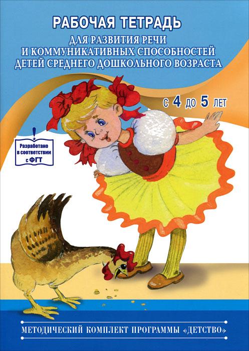 Рабочая тетрадь для развития речи и коммуникативных способностей детей среднего дошкольного возраста (с 4 до 5 лет)