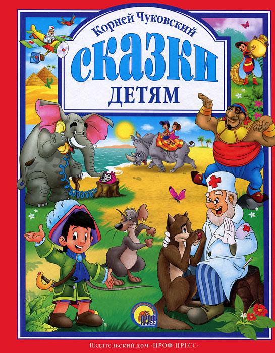 Корней Чуковский. Сказки детям