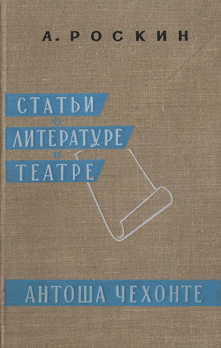 Статьи о литературе и театре. Антоша Чехонте