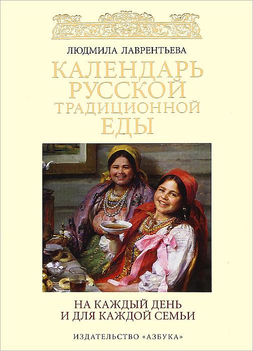 Календарь русской традиционной еды на каждый день и для каждой семьи