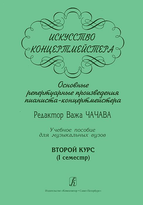 Искусство концертмейстера. 2 курс. 1 семестр