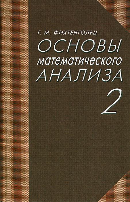 Основы математического анализа. Часть 2