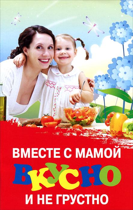 Вместе с мамой вкусно и не грустно12296407Для любой мамы счастье, когда ее ребенок хорошо кушает. Данная книга поможет решить задачу по улучшению аппетита детей дошкольного возраста. В книге предлагаются забавные истории, игры, стихи, вкусные рецепты, творческие задания, повышающие настроение, улучшающие аппетит. Разбудите аппетит своего ребенка вместе с нами!