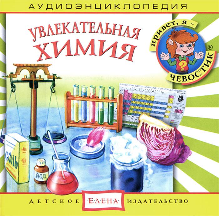 Увлекательная химия (аудиокнига CD)
