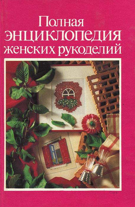 Энциклопедия книг по рукоделию