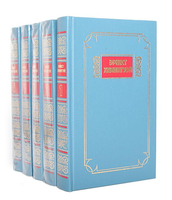 Эрнест Хемингуэй. Собрание сочинений в 5 томах (комплект из 5 книг)
