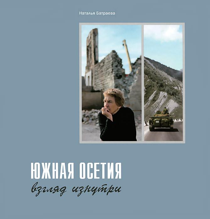 Южная Осетия. Взгляд изнутри