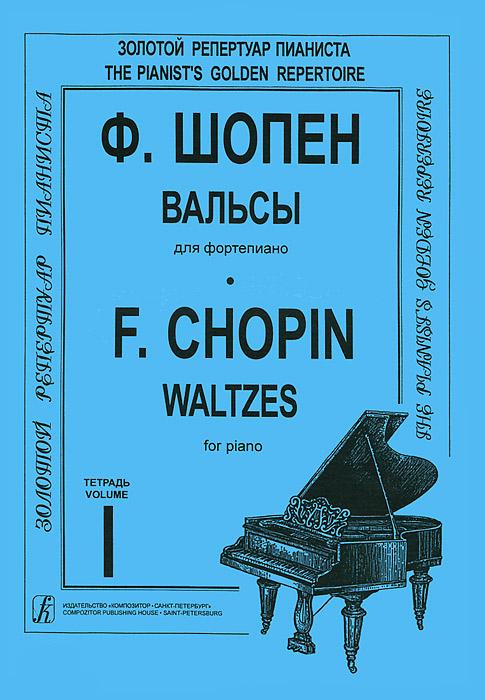 Ф. Шопен. Вальсы для фортепиано. Тетрадь 1