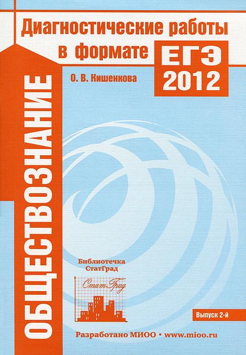 ЕГЭ 2012. Обществознание. Диагностические работы