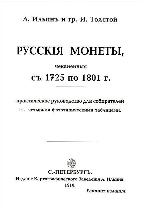 Русскiя монеты, чеканенныя съ 1725 по 1801 г.