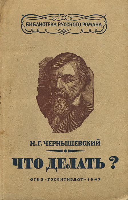 Роман чернышевского что делать герцен о романе