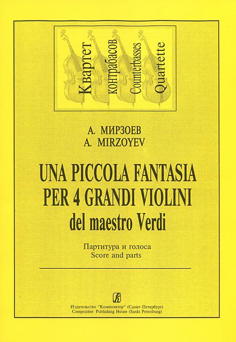 А. Мирзоев. Una piccola fantasia per 4 grandi violini del maestro Verdi. Партитура и голоса