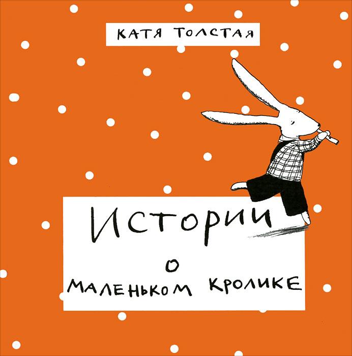 Истории о маленьком кролике