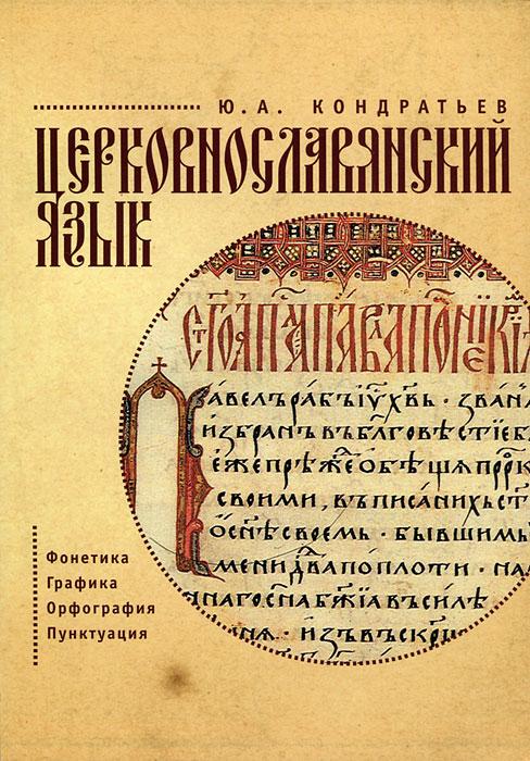 Церковнославянский язык. Фонетика. Графика. Орфография. Пунктуация