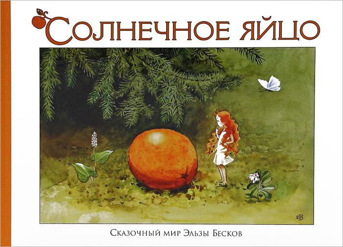 Солнечное яйцо12296407Сказка о маленькой фее, которая очень любила танцевать, а один раз нашла в лесу, в густой траве, маленькое солнышко. Эту добрую историю создала любимая сказочница Швеции Эльза Бесков. Последнее время работы Бесков привлекают большое внимание читателей по всему миру. Ее иллюстрации, теплые, светлые, словно дышат ароматным лесным воздухом, солнцем, летом, приглашая читателей в сказочный мир Эльзы Бесков. Для младшего школьного возраста.