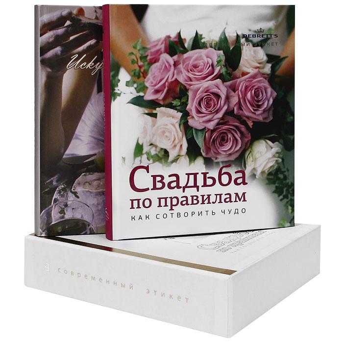 Свадьба по правилам. Как сотворить чудо. Искусство быть леди. Формула успеха (подарочный комплект из 2 книг)