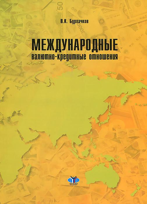 В. К. Бурлачков Международные валютно-кредитные отношения муниципальное право конспект лекций