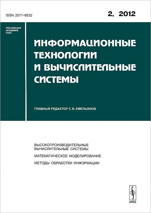 Информационные технологии и вычислительные системы, №2, 2012
