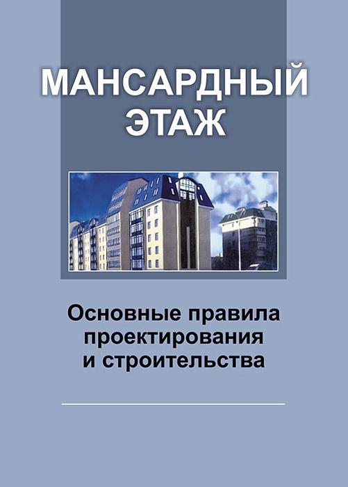 Мансардный этаж. Основные правила проектирования и строительства