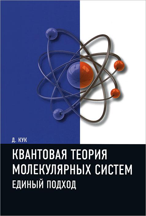 Квантовая теория молекулярных систем. Единый подход