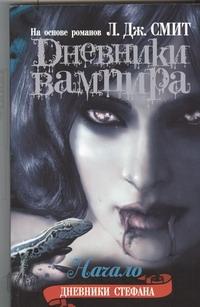 Дневники вампира. Дневники Стефана. Книга 1. Начало