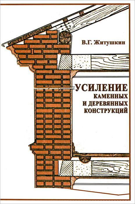 Усиление каменных и деревянных конструкций
