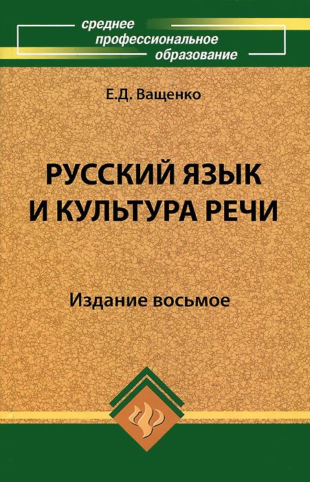 Русскому решебник языку спо по