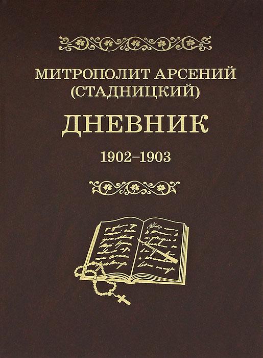 Митрополит Арсений (Стадницкий). Дневник. Том 2. 1902-1903