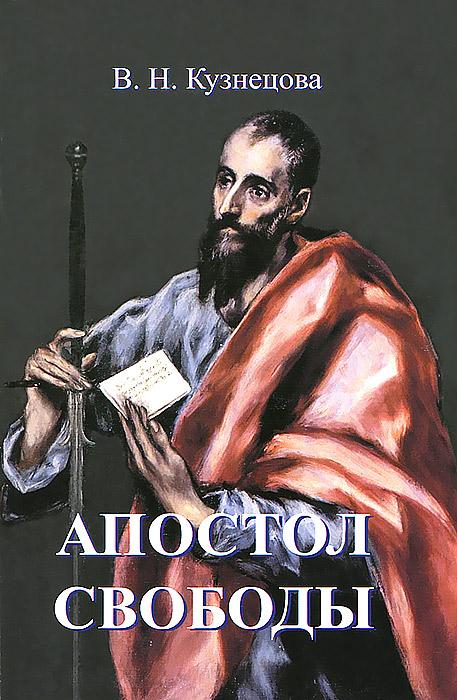 Апостол свободы