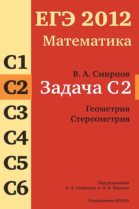 ЕГЭ 2012. Математика. Задача С2. Геометрия. Стереометрия