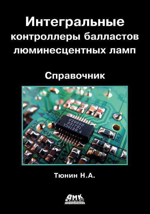 Подробнее о Н. А. Тюнин Интегральные контроллеры балластов люминесцентных ламп тюнин н современные мониторы