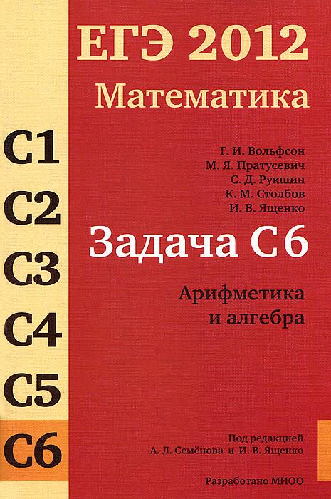 ЕГЭ 2012. Математика. Задача С6. Арифметика и алгебра