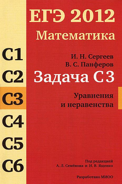 ЕГЭ 2012. Математика. Задача C3. Уравнения и неравенства