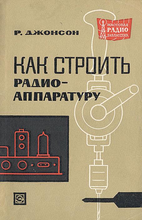 Как строить радиоаппаратуру