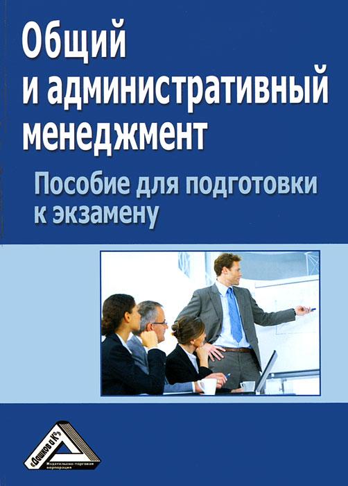 Общий и административный менеджмент. Пособие для подготовки к экзамену