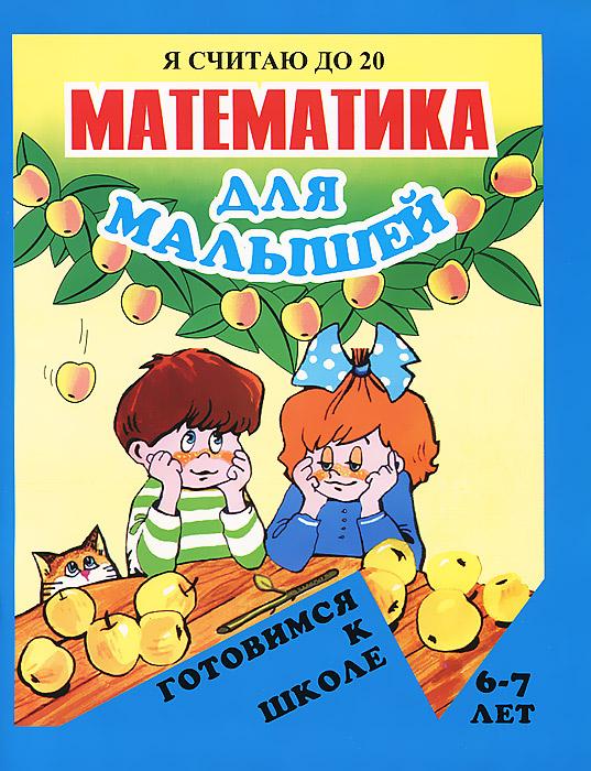 Математика для малышей. Я считаю до 20
