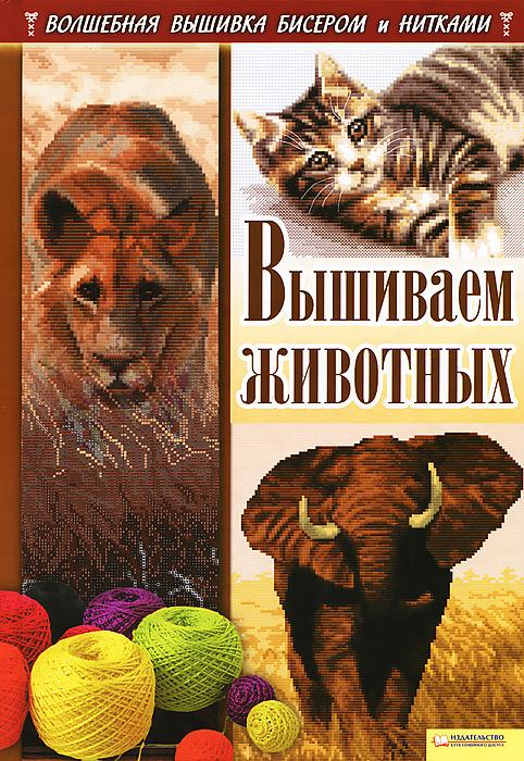 Вышиваем животных