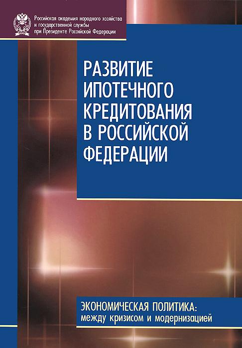 Развитие ипотечного кредитования в Российской Федерации